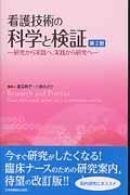『看護技術の科学と検証<第2版>』川島みどり