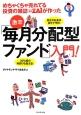激辛「毎月分配型ファンド」入門! めちゃくちゃ売れてる投資の雑誌ダイヤモンドZAi-ザイ-が作った 自分のお金は自分で守れ!