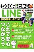 500円でわかる LINE&無料通話