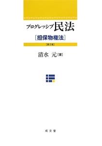 プログレッシブ民法 担保物権法