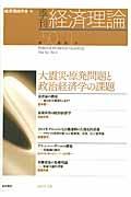 季刊 経済理論 50-1 2013.4 大震災・原発問題と政治経済学の課題