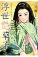 浮世艶草子 (5)