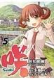 咲-Saki- 阿知賀編 episode of side-A (5)