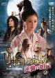 封神演義 逆襲の妲己 DVD-BOX2