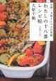 わたしの十八番レシピ帖[定番もの] 京都・大原さんちの台所塾