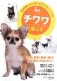 チワワと暮らす 愛犬の飼い方・育て方マニュアル<決定版>