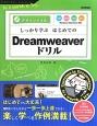 しっかり学ぶはじめての Dreamweaverドリル デザインドリル