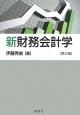 新・財務会計学<第3版>