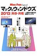 Mac Fan Special マックとウィンドウズ[共存・共有] 2013