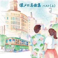 懐メロ名曲集 ベスト(上) キング・ベスト・セレクト・ライブラリー2013