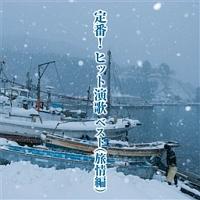 定番!ヒット演歌 ベスト(旅情編) キング・ベスト・セレクト・ライブラリー2013