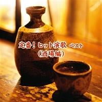 定番!ヒット演歌 ベスト(酒場編) キング・ベスト・セレクト・ライブラリー2013