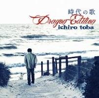 時代の歌 Dragon Edition