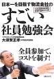 日本一を目指す物流会社の すごい社員勉強会 16年連続増収増益、営業利益率10%超
