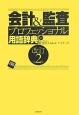 会計&監査プロフェッショナル用語辞典<改訂第2版>