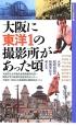 大阪に東洋1の撮影所があった頃 大正・昭和初期の映画文化を考える