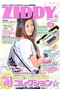 ZIDDY オフィシャルファッション BOOK ZIDDYカタモが着る HARD ROCK GIRL!!な旬コレクション☆