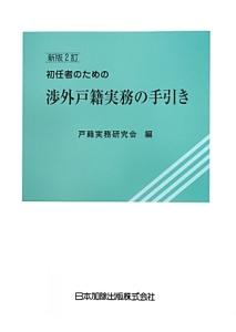 渉外戸籍実務の手引き 初任者のための<新版2訂>