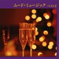 ムード・ミュージック ベスト2 キング・ベスト・セレクト・ライブラリー2013