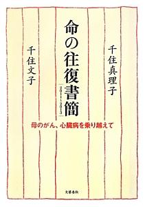 『命の往復書簡 2011~2013』千住真理子