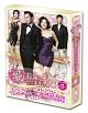 愛もお金になりますか? DVD-BOX1
