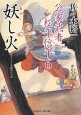 妖し火 公家武者松平信平6 書き下ろし長編時代小説
