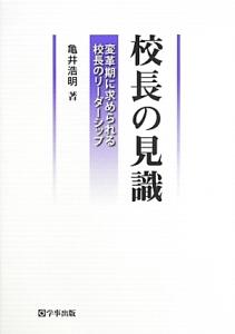 亀井浩明『校長の見識』