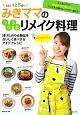 みきママのラクうまリメイク料理 大人気ブログ『藤原家の毎日ごはん。』ブログ未公開の