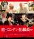 恋のロンドン狂騒曲 Blu-ray[DAXA-4404][Blu-ray/ブルーレイ] 製品画像