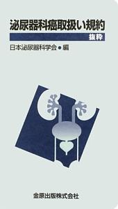 泌尿器科癌取扱い規約 抜粋