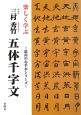 楽しく学ぶ 三村秀竹 五体千字文 最高のお手本シリーズ