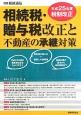 相続税・贈与税改正と不動産の承継対策 平成25年 別冊 税經通信