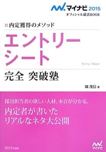 エントリーシート 完全突破塾 2015