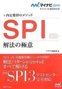 SPI 解法の極意 2015