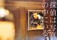 探偵は写真の中にいる。 探偵 大泉洋写真集