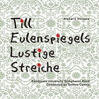 R・シュトラウス:交響詩「ティル・オイレンシュピーゲルの愉快ないたずら」