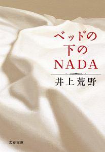 ベッドの下のNADA