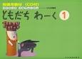 ともだちわーく CD付 指導用教材(1)