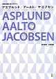 アスプルンド/アールト/ヤコブセン 北欧の巨匠に学ぶデザイン