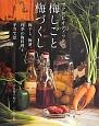 マクロビオティックの梅しごと梅づくし 梅干し、梅酒、四季の梅料理と手当て法