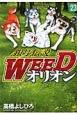 銀牙伝説 WEED オリオン (23)