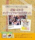 退職・送別会メッセージアルバム作成キット 退職祝いに心に残るプレゼントを贈る