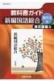 教科書ガイド 新編・国語総合 現代文編<東京書籍版・改訂> 平成25年