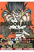 ドラゴンボール 超画集