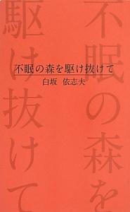 白坂依志夫『不眠の森を駆け抜けて』