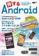 得するAndroid~スマートフォンをお得に楽しく活用するワザを教えます!~ (特別付録)スマートフォン用モバイルバッテリー