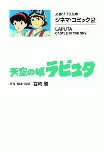 天空の城ラピュタ シネマ・コミック2