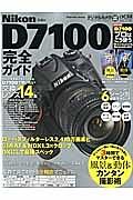 Nikon D7100 完全ガイド