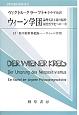 ウィーン学団 論理実証主義の起源・現代哲学史への一章