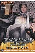 『マジック:ザ・ギャザリング ドラゴンの迷路 公式ハンドブック』真木孝一郎